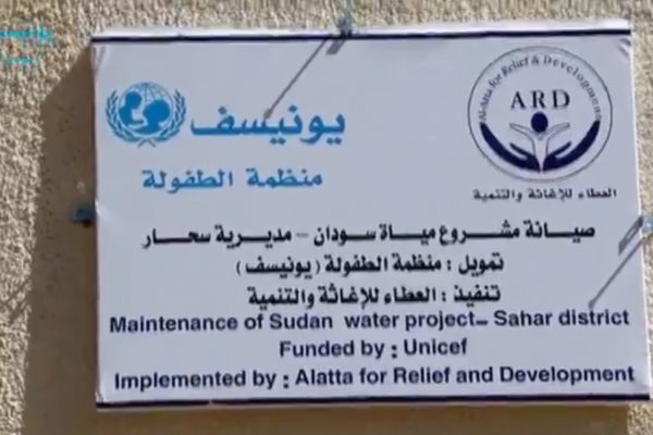 ARD Maintenance of Sudan water project- sahar