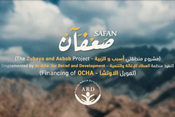 The Zubaya and Asbob Project by ARD alatta & OCHA