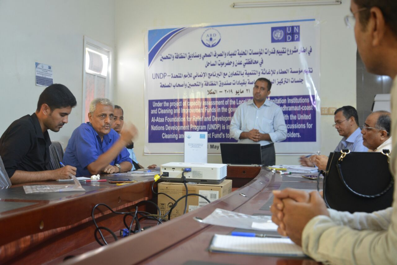 Crisis Support to Solid Waste, Water Supply and Sewerage Institutions in Aden and Mukalla