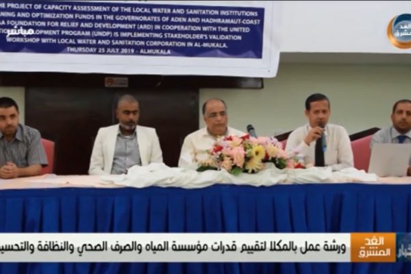 (ARD) with the (UNDP) implementing Institutional Assessment of the Water and Sanitation Corporations and the Cleaning and Improvement Funds in Almukalla